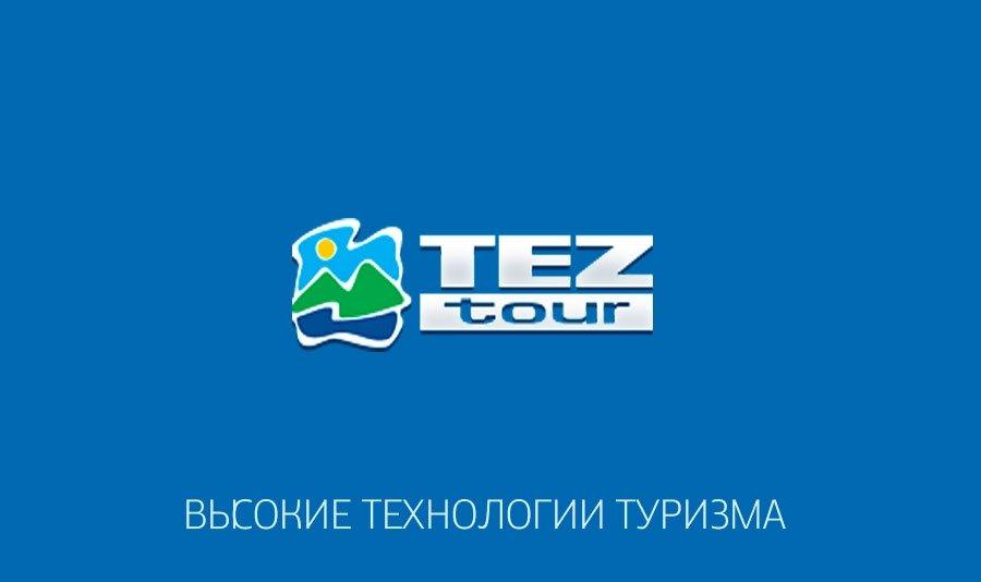 Tes тур туристическая компания официальный сайт компания центральное сайт